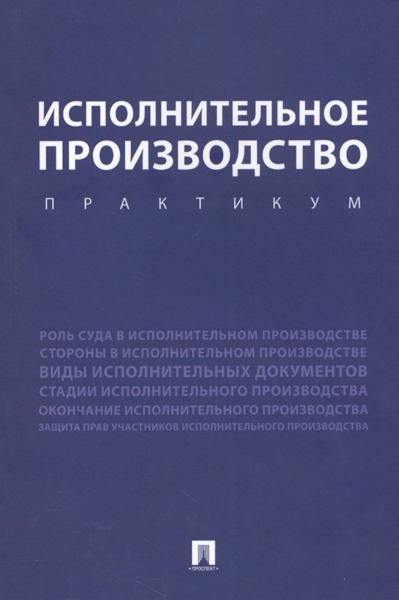 Тогузаева Е., Зарубина М., Малько Е. и др. Исполнительное производство. Учебное пособие