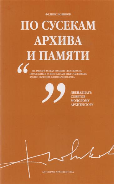 Новиков Ф. По сусекам архива памяти