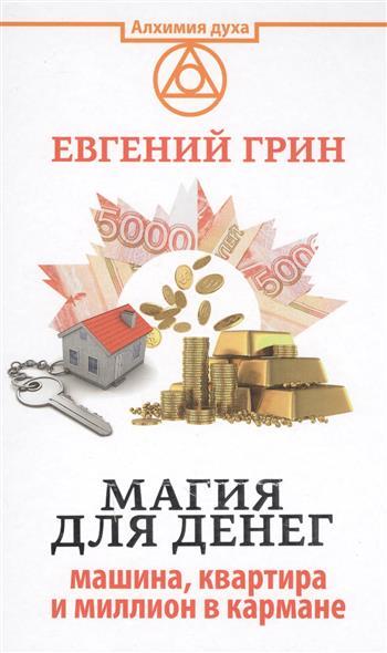 Грин Е. Магия для денег: машина, квартира и миллион в кармане 3 комнатная квартира в казахстане г костанай