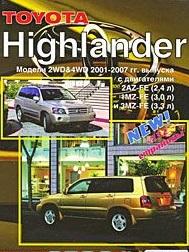Toyota Highlander 2WD&4WD toyota crown модели 2wd