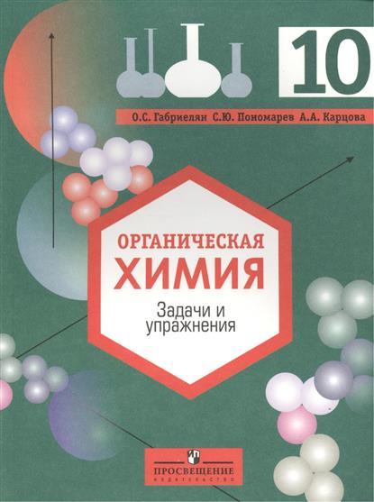 Органическая химия. Задачи и упражнения. Пособие для учащихся 10 класса общеобразовательных учреждений с углубленным изучением химии. 2-е издание
