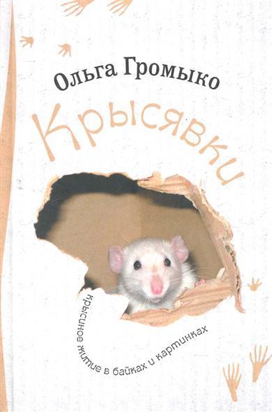 Крысявки Крысиное житие в байках и картинках