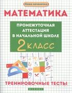 Математика. Промежуточная аттестация в начальной школе. 2 класс. Тренировочные тесты