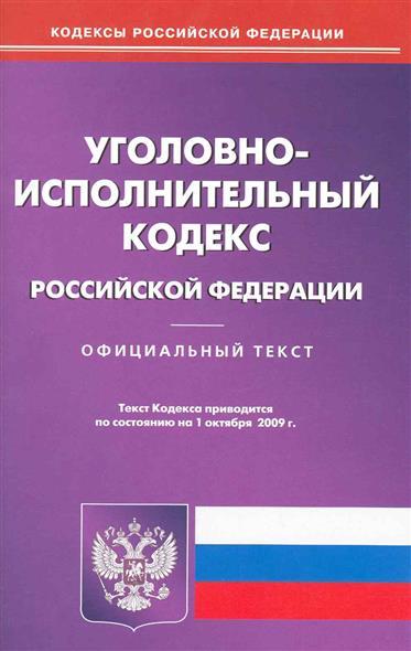 УИК РФ