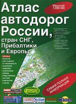 Атлас а/д России, стран СНГ, Прибалтики и Европы