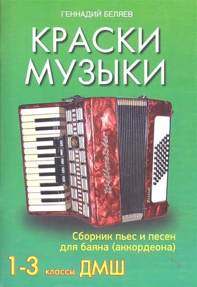 Краски музыки Сборник пьес и песен для баяна.. 1-3 кл.