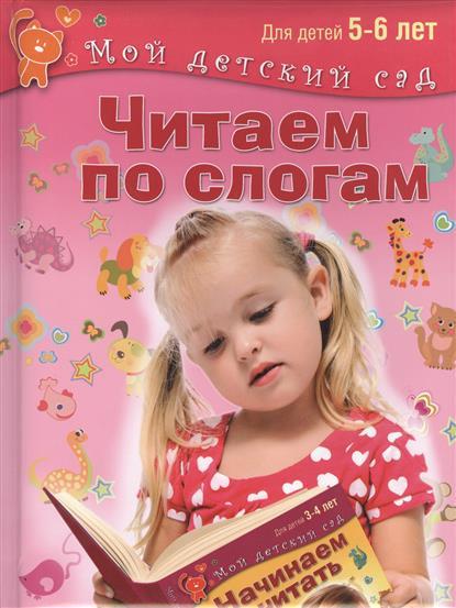 Гаврина С., Кутявина Н., Топоркова И. и др. Читаем по слогам. Для детей 5-6 лет читаем и растем детям от 5 месяцев до 5 лет