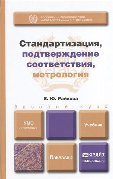Стандартизация, подтверждение соответствия, метрология. Учебник для бакалавров