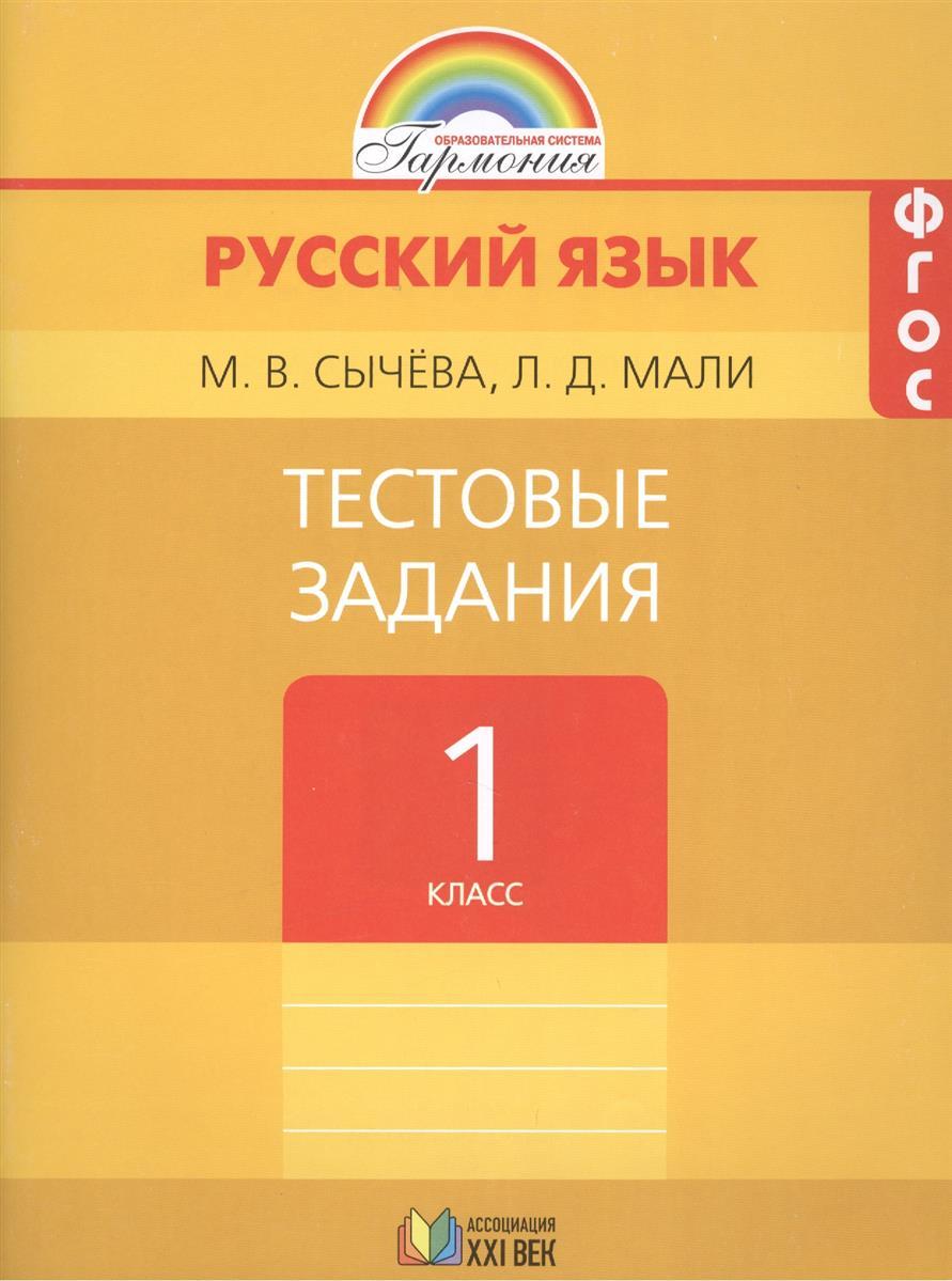 Сычева М., Мали Л. Русский язык. 1 класс. Тестовые задания
