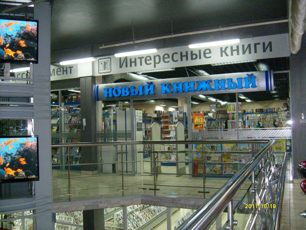 «Новый книжный» в Нижнем Новгороде