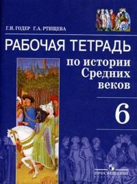 История Средних веков 6 кл Раб. тетрадь