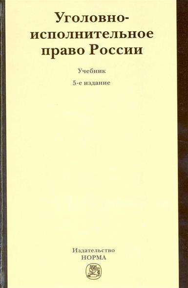 Уголовно-исполнительное право России