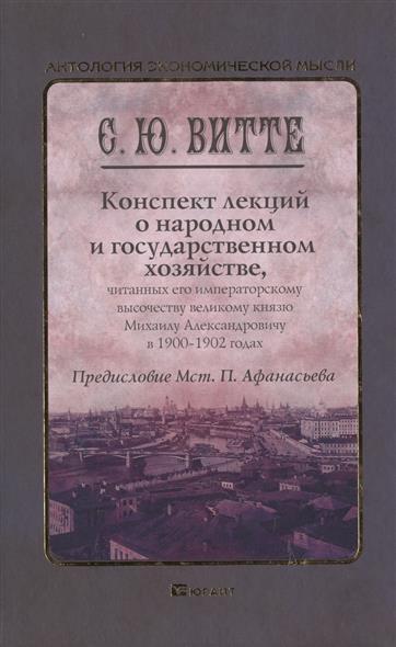 Конспект лекций о народном и государственном хозяйстве, читанных его императорскому высочеству великому князю Михаилу Александровичу в 1900-1902 годах