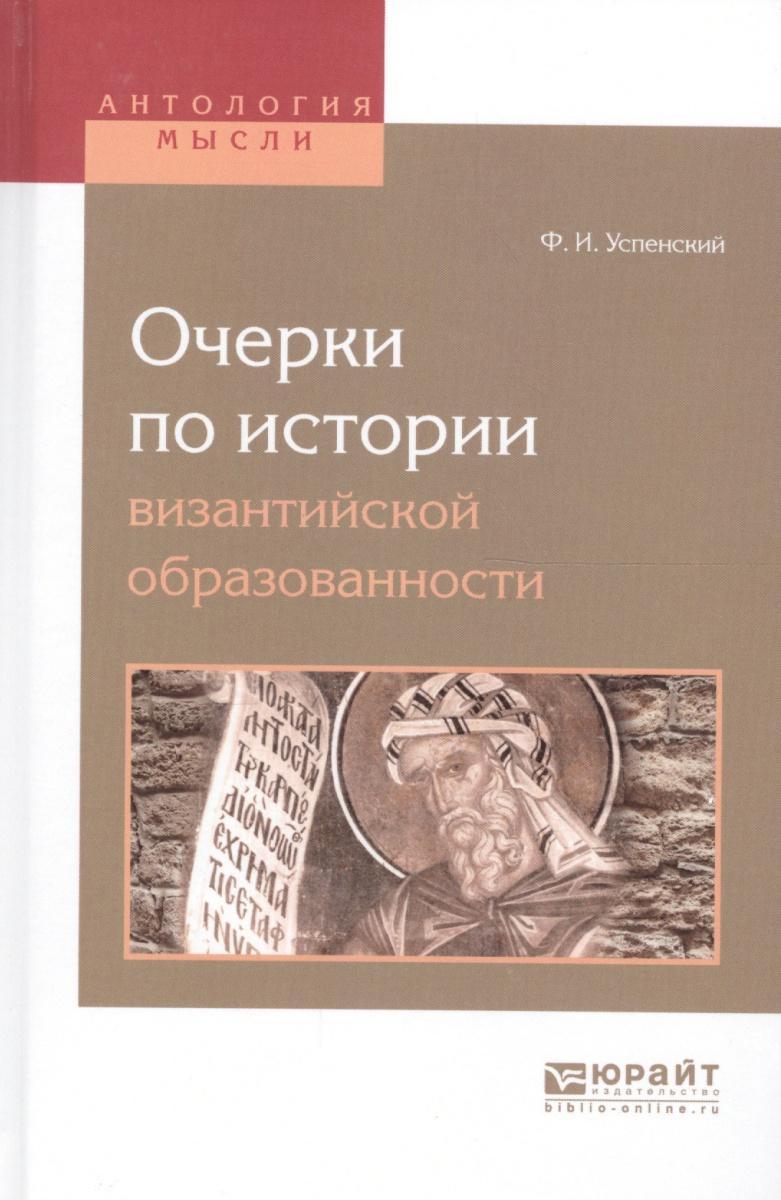 Очерки по истории византийской образованности от Читай-город