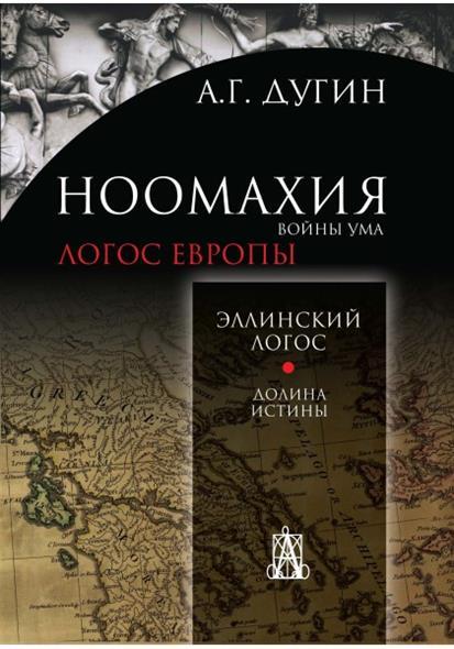 Дугин А. Ноомахия: войны ума. Эллинский Логос. Долина истины. Логос Европы