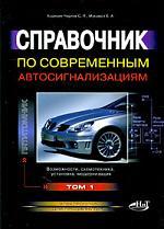 Корякин-Черняк С., Мукомол Е. Справочник по современным автосигнализациям т.1