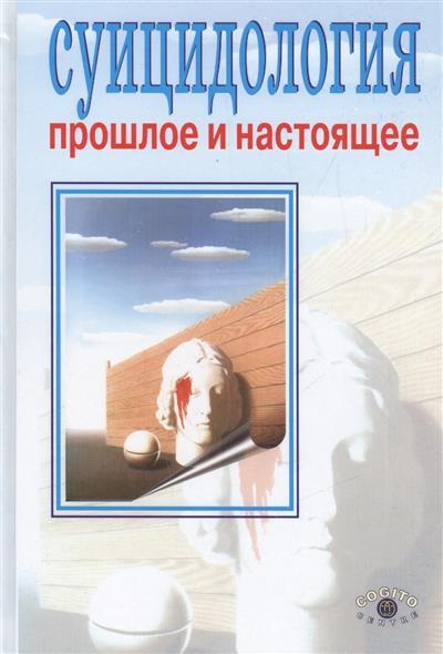 Моховиков А. (сост.) Суицидология: Прошлое и настоящее