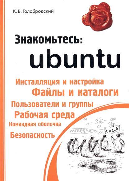 Знакомьтесь Ubuntu