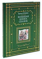 Братья Гримм Братья Гримм Большая книга сказок рубиновая книга сказок cdmp3