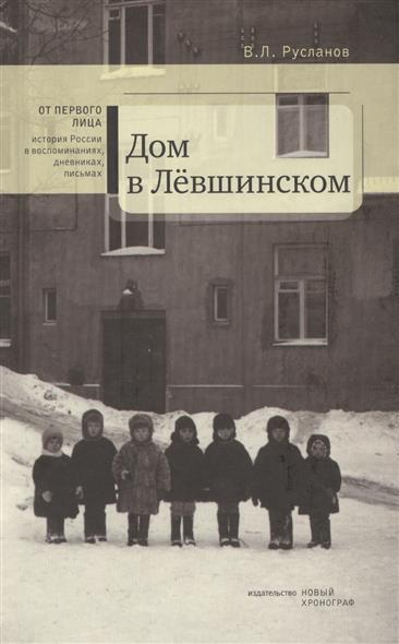 Дом в Левшинском