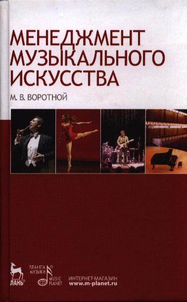 Менеджмент музыкального искусства