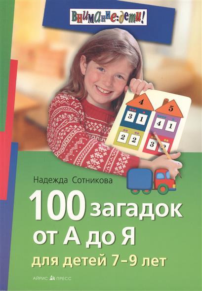 100 загадок от А до Я для детей 5-8 лет