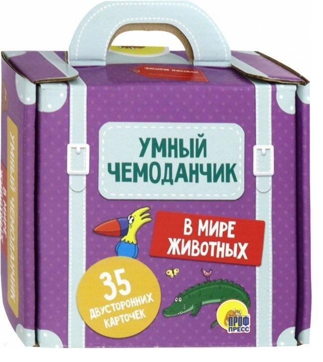 все цены на Грищенко В. (ред.) Умный чемоданчик. В мире животных онлайн