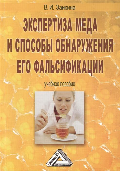 Заикина В. Экспертиза меда и способы обнаружения его фальсификации. Учебное пособие цена