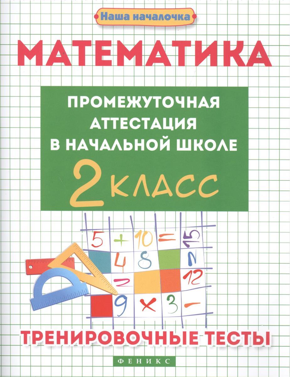 Матекина Э. Математика. Промежуточная аттестация в начальной школе. 2 класс. Тренировочные тесты степанов в английский язык итоговая аттестация в начальной школе тренировочные тесты