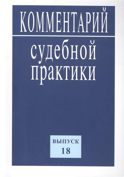 Ярошенко К. (ред.) Комментарий судебной практики. Выпуск 18 цена 2017