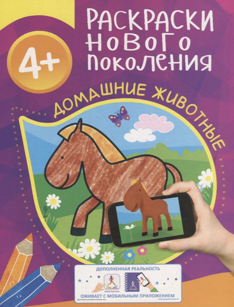 Бирюкова А. (ред.) Раскраски нового поколения. Домашние животные ISBN: 9785353081814