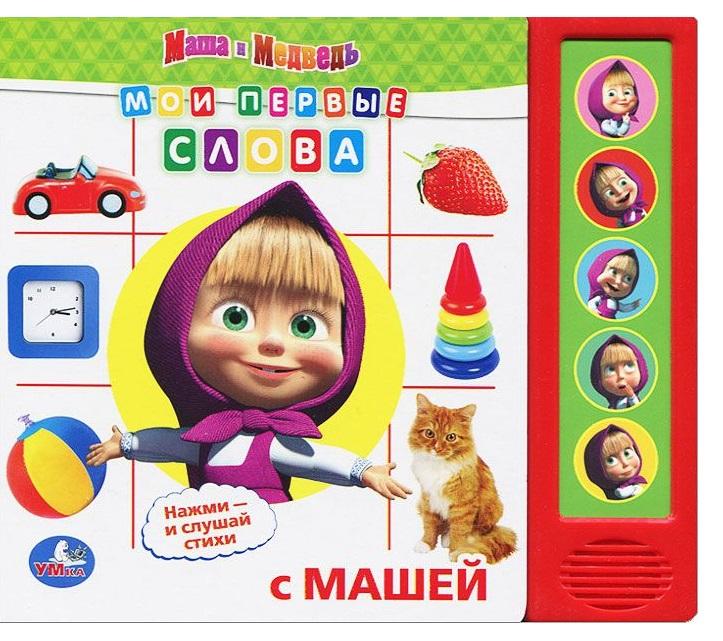 Шигарова Ю. Мои первые слова lisciani игра мои первые слова
