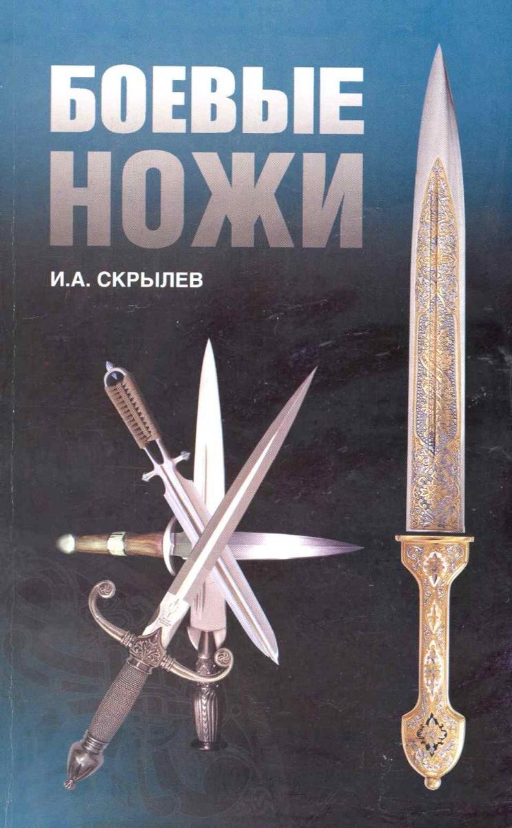 Скрылев И. Боевые ножи