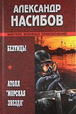 Насибов А. Безумцы Атолл Морская звезда