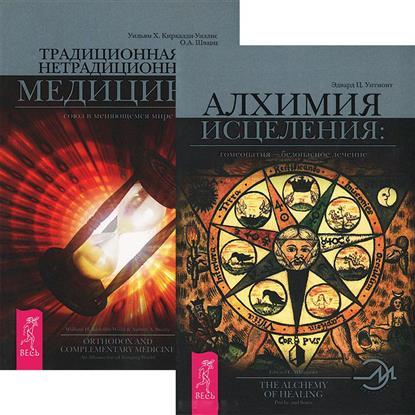 Алхимия исцеления. Традиционная и нетрадиционная медицина (комплект из 2 книг) ченагцанг н тибетская медицина основы исцеления сориг тибетская медицина