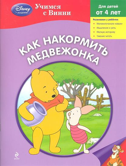 Как накормить Медвежонка. Для детей от 4 лет