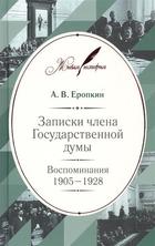 Записки члена Государственной думы. Воспоминания 1905-1928