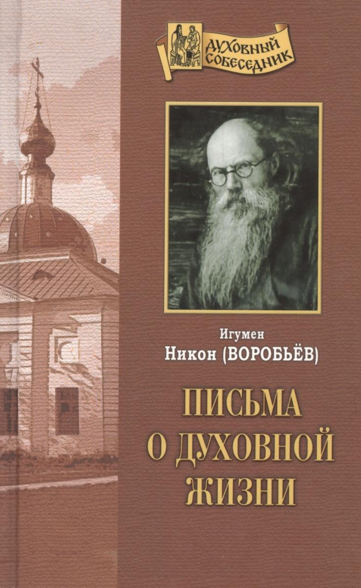 Воробьев Н. Письма о духовной жизни