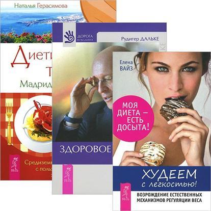 Вайх Е., Дальке Р., Герасимова Н. Худеем с легкостью. Диетические тайны. Здоровое питание (комплект из 3 книг)