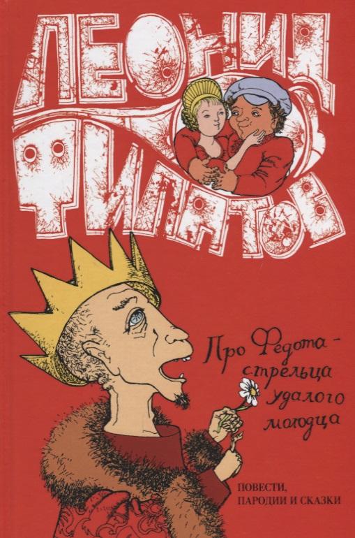 Про Федота-Стрельца удалого молодца, повести, пародии и сказки
