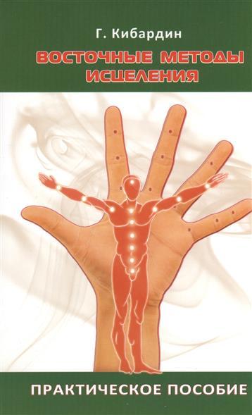 Восточные методы исцеления. Практическое пособие. 3-е издание