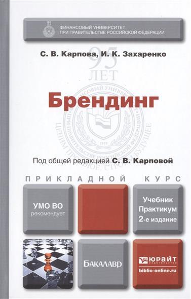 Карпова С., Захаренко И. Брендинг. Учебник и практикум для прикладного бакалавриата. 2-е издание, переработанное и дополненное
