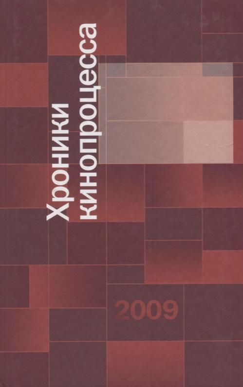 Зибирова О. (отв. Ред.) Хроники кинопроцесса 2009 полюса кинопроцесса притяжение и отталкивание