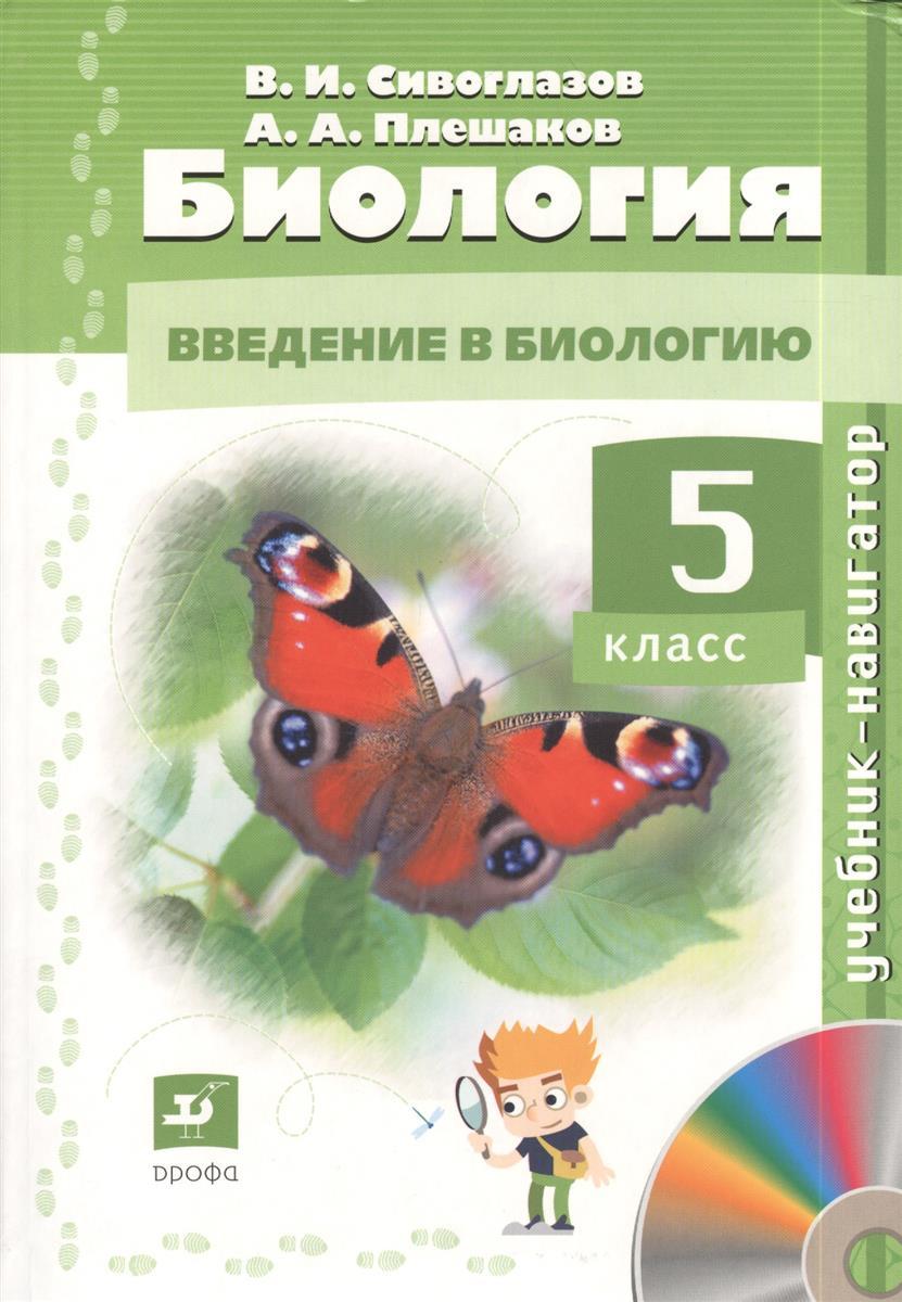 Сивоглазов В., Плешаков А. Биология. Введение в биологию. 5 класс. Учебник-навигатор (+CD) учебники дрофа биология 8кл учебник навигатор учебник cd фгос