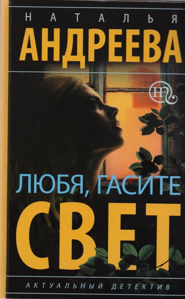 Андреева Н. Любя, гасите свет андреева н раб лампы