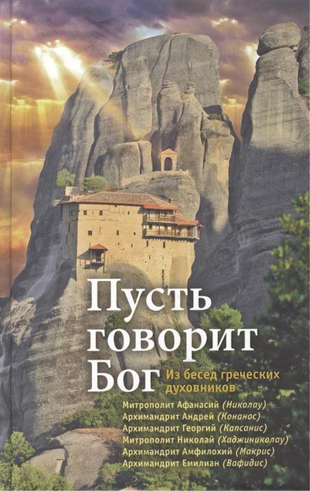 Митрополит Афанасий (Николау) и др. Пусть говорит Бог. Из бесед греческих духовников