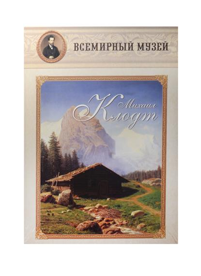 Михаил Клодт. Всемирный музей