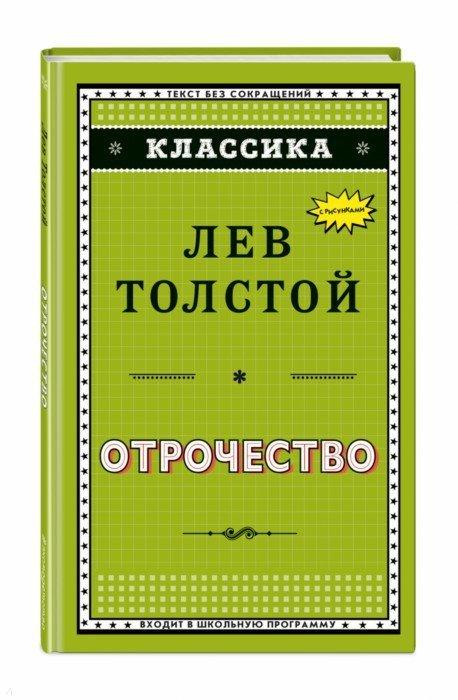 Отрочество, Толстой Л.