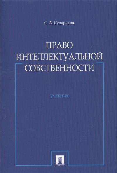 Право интеллектуальной собственности. Учебник