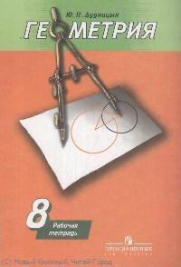 Геометрия 8 кл Р/т